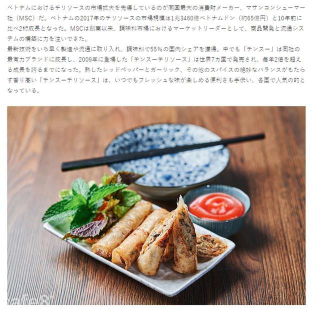 """Chai tương ớt Chin-su của người Việt """"nổi bật"""" trên trang báo lớn của Nhật - Ảnh 2."""
