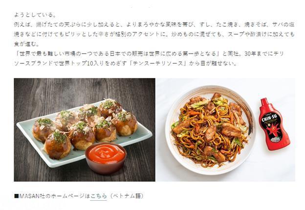 """Chai tương ớt Chin-su của người Việt """"nổi bật"""" trên trang báo lớn của Nhật - Ảnh 1."""